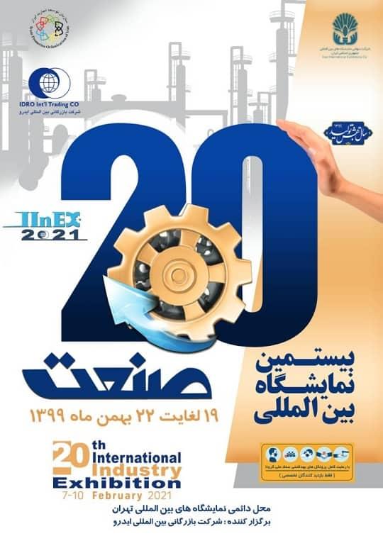 بیستمین نمایشگاه بین المللی